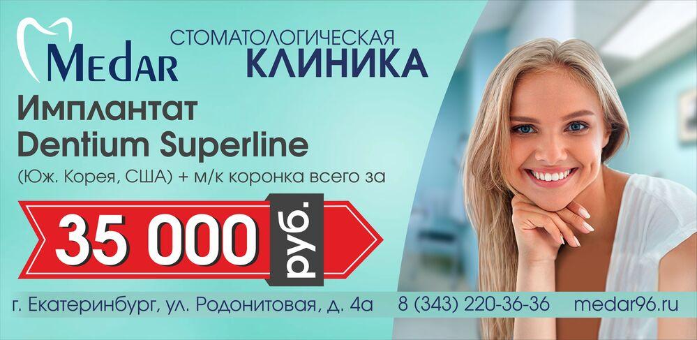 Имплантат Dentium Superline (Юж.Корея, США)+ м/к коронка под ключ – 35 000 руб.