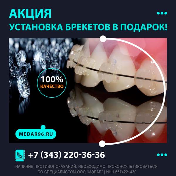 Установка Брекетов в ПОДАРОК! Просто приведи друга в стоматологию МЭДАР, г. Екатеринбург - Medar96.ru